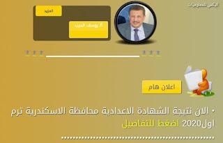 عاجل :نتيجة  الشهادة الاعدادية بالإسكندرية