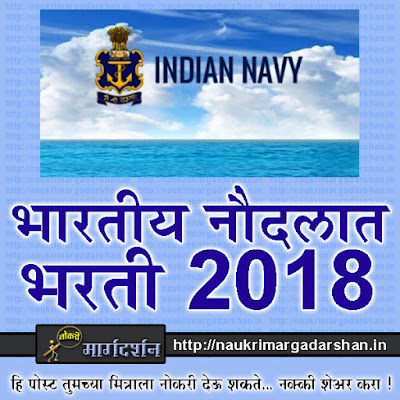 indian navy, indian navy vacancy, indian navy b tech, defence, naudal bharti
