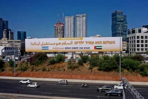 Un an de relation, des milliards de dollars entre les Emirats et Israël