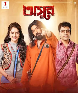 Asur Bengali Movie Download & Watch Free - Filmywap, Jalshamoviez