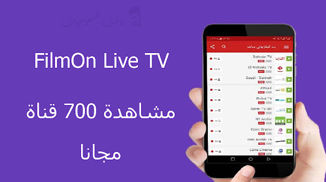 تنزيل تطبيق FilmOn Live TV لمشاهدة القنوات مجانا