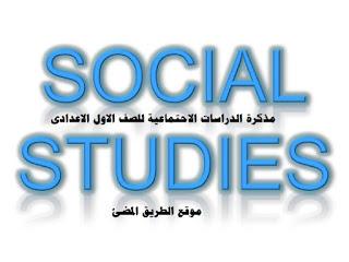 حمل افضل مذكرة فى الدراسات الإجتماعية الصف الأول الإعدادي الفصل الدراسي الأول