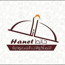 أسعار منيو و عنوان فروع و رقم مطعم حانط  hanet