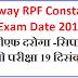 Railway RPF Constable / SI Exam Date 2018   आरपीएफ दरोगा -सिपाही बहाली परीक्षा 19 दिसंबर से