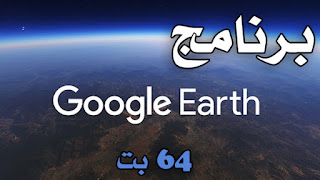 Google Earth 2019
