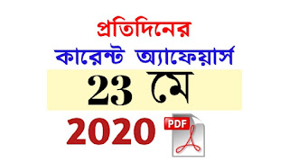 23rd May Current Affairs in Bengali pdf