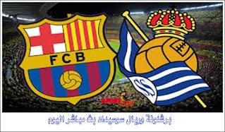 برشلونة وريال سوسيداد بث مباشر اليوم