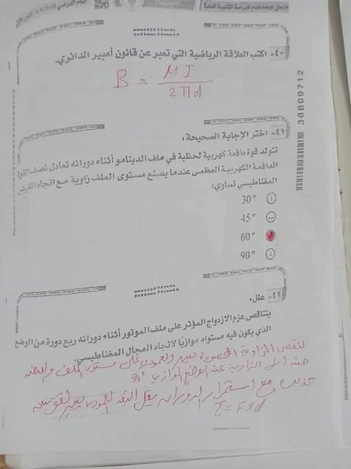 اجابة امتحان الفيزياء ثانوية عامة ٢٠٢٠  %25D9%2581%2B%252811%2529