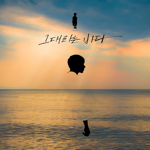 Sentimental Boy – You Are the Sea To Me – Single