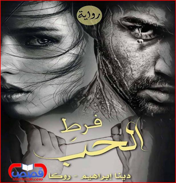رواية فرط الحب بقلم دينا إبراهيم