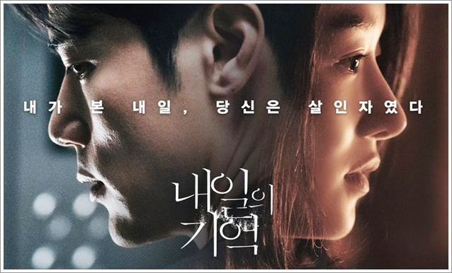 Movie Review | Recalled (2021)