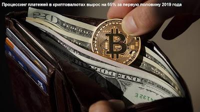 Процессинг платежей в криптовалютах вырос на 65% за первую половину 2019 года