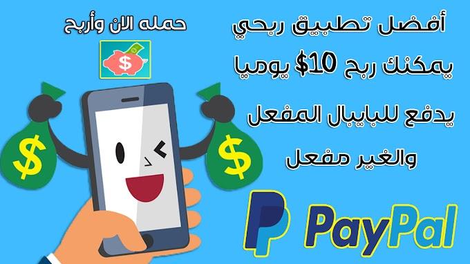 أفضل تطبيق ربحي صادق يمكنك من خلاله جني 10$ يوميا بسهولة يدفع للبايبال المفعل والغير مفعل