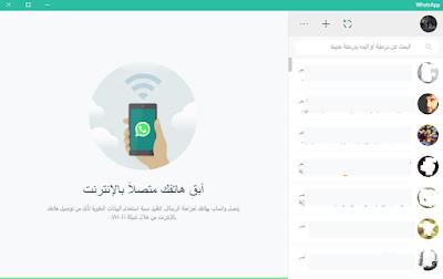 تحميل برنامج WhatsApp مجانا و تشغيل على الكمبيوتر