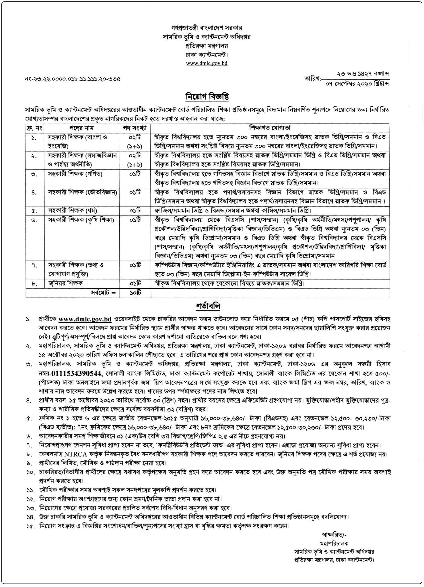 সামরিক ভূমি ও ক্যান্টনমেন্ট শিক্ষা বোর্ড অধিদপ্তরে নিয়োগ বিজ্ঞপ্তি | DMLC Job Circular 2020