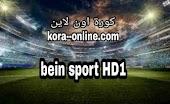مشاهدة قناة بين سبورت 1 bein sports hd live بي ان سبورت 1 بث مباشر