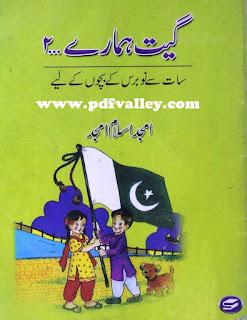 Hamaray Geet 2 by Amjad Islam Amjad