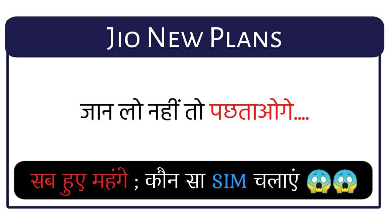 Reliance Jio Rs 599 New Tariff Plan In Hindi   Jio Rs 599 Recharge Plan Details In Hindi