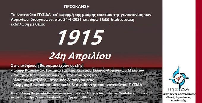Διαδικτυακή εκδήλωση για την γενοκτονία των Αρμενίων