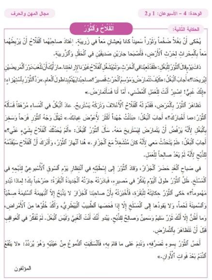 نص الحكاية 8 : الفلاح والثور  المستوى الثالث مرجع المفيد في اللغة العربية المنهاج الجديد
