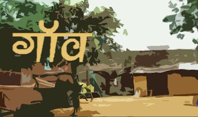 गाँव का अर्थ