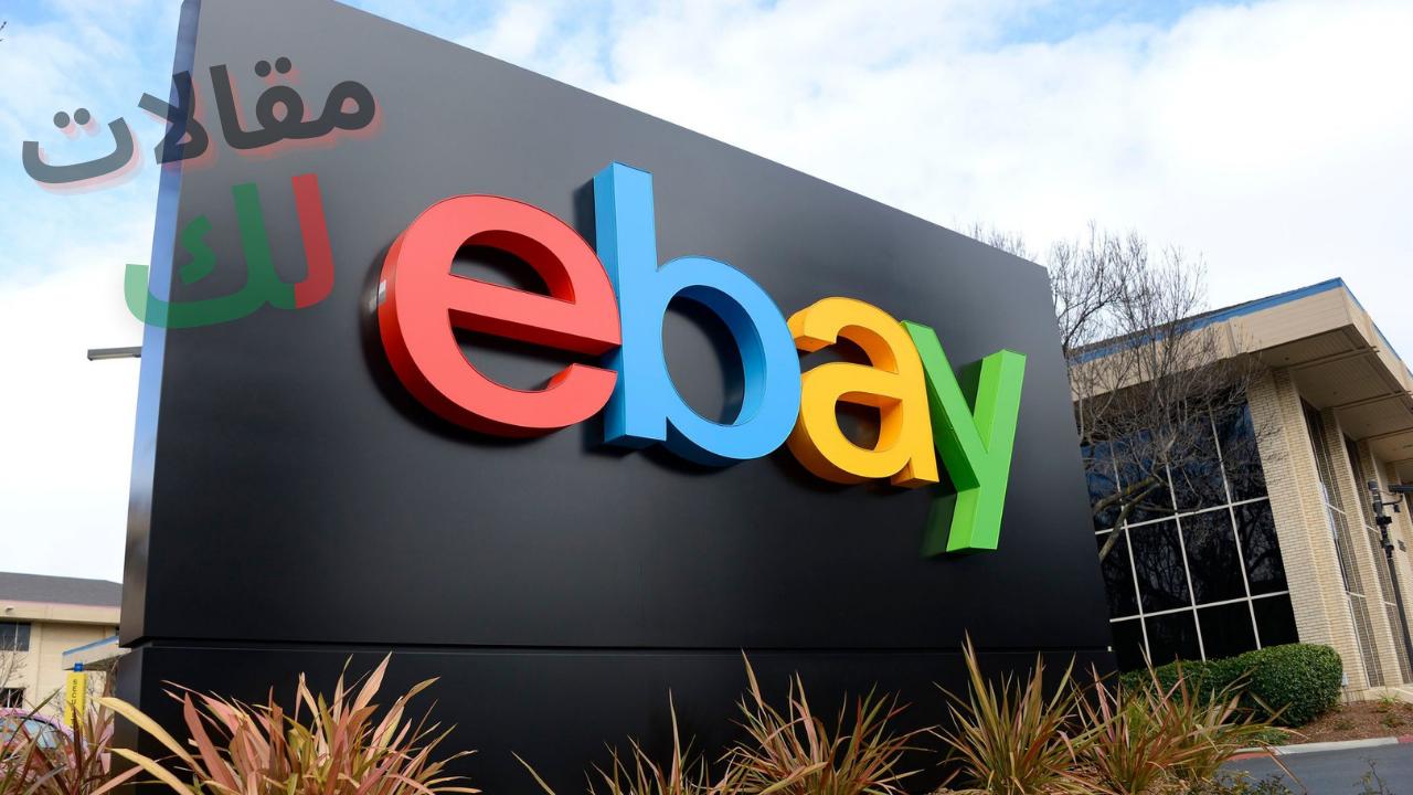 العمل في موقع ebay