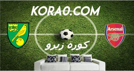 مشاهدة مباراة ارسنال ونوريتش سيتي بث مباشر اليوم 1-7-2020 الدوري الإنجليزي