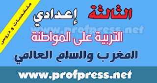 المغرب-والسلم-العالمي.png