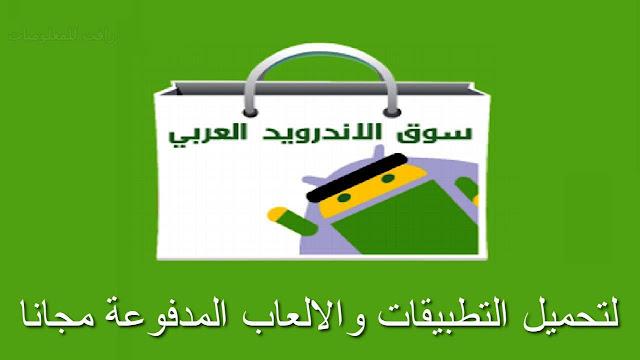 تنزيل متجر الاندرويد العربي apk لتحميل الالعاب والتطبيقات المعدلة والمدفوعة