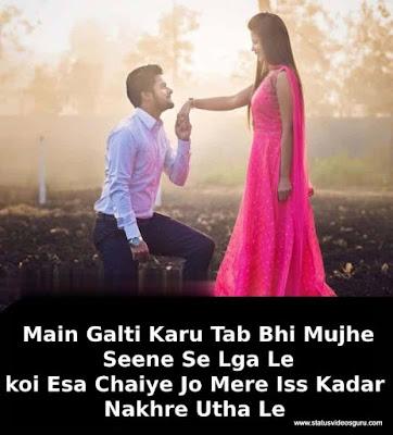 mai-galti-karu-tab-bhi-mujhe-maaf-kar-dena-love-shayari