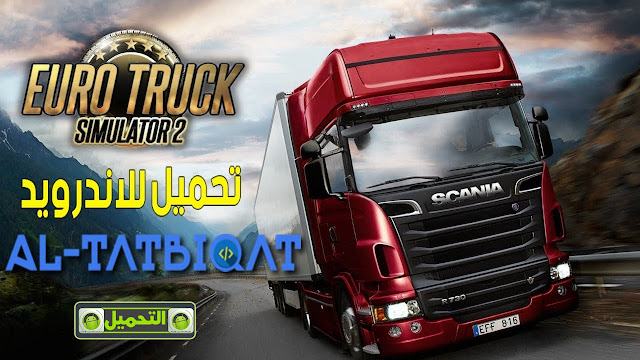 تحميل لعبة قيادة الشاحنة لعبة 2 Euro Truck Simulator للاندرويد