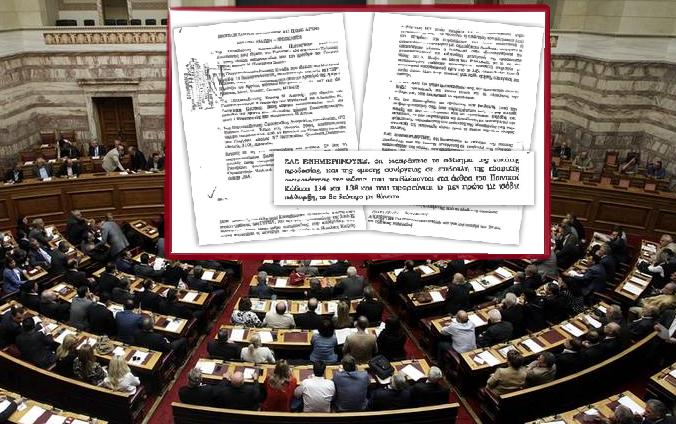 Με εντολή Εισαγγελέα θυροκολλήθηκαν (στους κρυπτόμενους βουλευτές) τα εξώδικα για τη Μακεδονία…