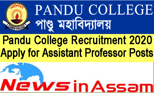 Pandu College Recruitment 2020- Apply for Assistant Professor Posts