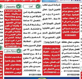 وظائف واعلانات  الوسيط الجمعة 2020/12/11 جميع التخصصات بالرواتب