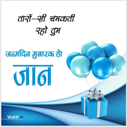 Birthday Images For Wife In Hindi