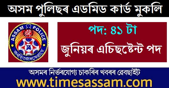 Assam Police call letter 2020