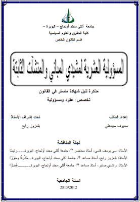 مذكرة ماستر : المسؤولية العشرية لمشيدي المباني والمنشآت الثابتة PDF