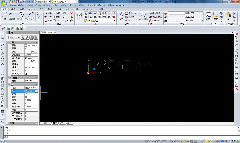 檢視cadian性質列中的文字型式
