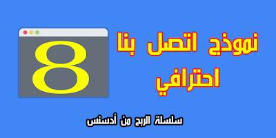 نمودج اتصل بنا احترافي