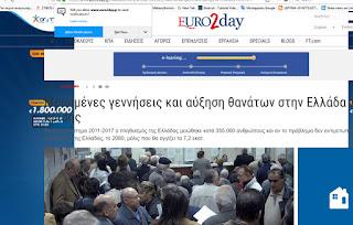 https://www.euro2day.gr/news/economy/article/1624542/meiomenes-gennhseis-kai-ayxhsh-thanaton-sthn-ellad.html
