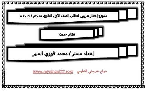 أول اختبار أحياء للصف الأول الثانوي ترم أول 2019 مستر محمد فوزى المنير