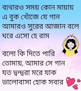Bhalobasa Hok Sobar Lyrics