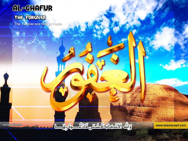 34. الْغَفُورُ [ Al-Ghafoor ] | 99 names of Allah in Roman Urdu/Hindi