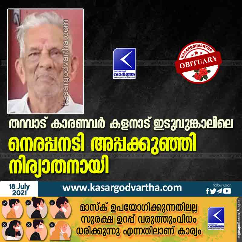 Kasaragod, Kerala, News, Obituary, Nerappanadi Appakkunji from Iduvungal passed away.