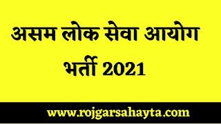 असम लोक सेवा आयोग भर्ती 2021