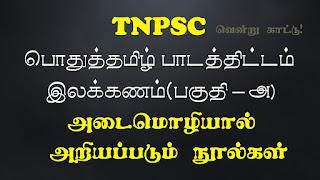 TNPSC - PODHUTAMIL - அடைமொழியால் குறிக்கப்பெறும் நூல்கள் - வினா விடை