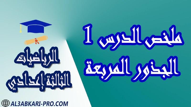 تحميل ملخص الدرس 1 الجذور المربعة - مادة الرياضيات مستوى الثالثة إعدادي تحميل ملخص الدرس 1 الجذور المربعة - مادة الرياضيات مستوى الثالثة إعدادي