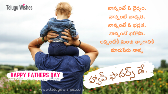 Father and son relationship quotes in telugu