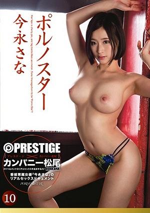 Porn Star Now I Hisashi Of [ABP-591 Sana Imanaga]