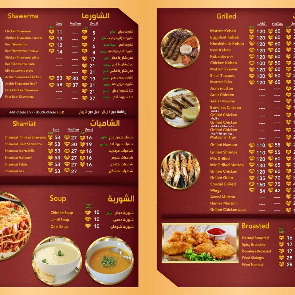 مطعم جريلو في الجبيل تعرف على المنيو ورقم الهاتف
